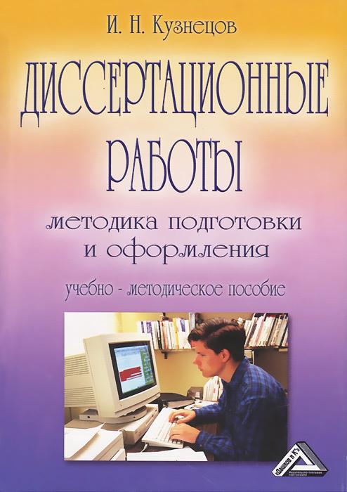 Диссертационные работы. Методика подготовки и оформления. Учебно-методическое пособие  #1