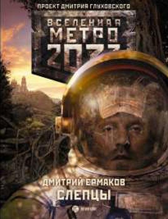 Метро 2033. Слепцы #1