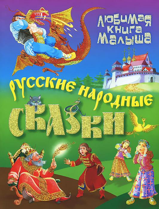 Русские народные сказки #1