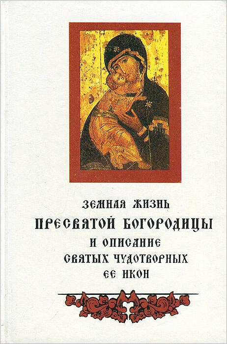 Земная жизнь Пресвятой Богородицы и описание святых чудотворных ее икон  #1