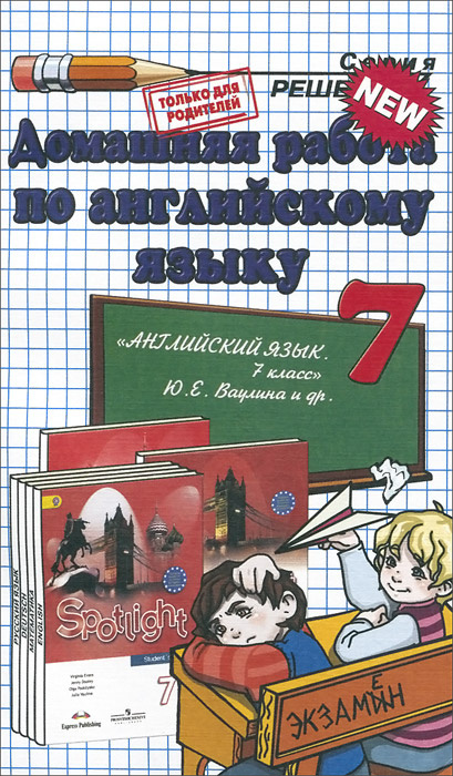 """Английский язык. 7 класс. Домашняя работа к учебнику Ю. Е. Ваулиной """"Английский язык. 7 класс""""  #1"""