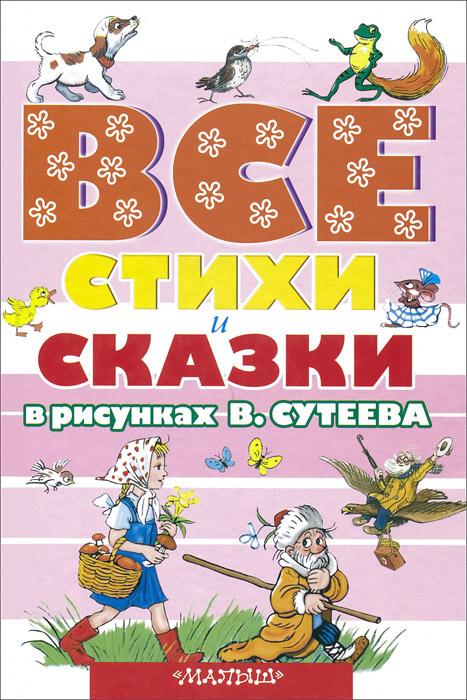 Все стихи и сказки в рисунках В. Сутеева   Сутеев Владимир Григорьевич  #1