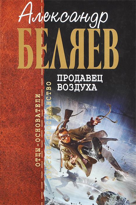 Продавец воздуха | Беляев Александр Романович, Харитонов Евгений Викторович  #1