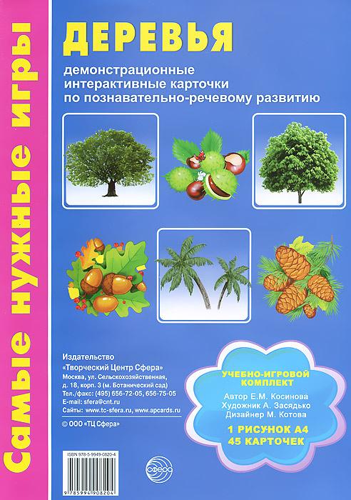 Деревья. Демонстрационные интерактивные карточки по познавательно-речевому развитию (набор из 8 карточек) #1