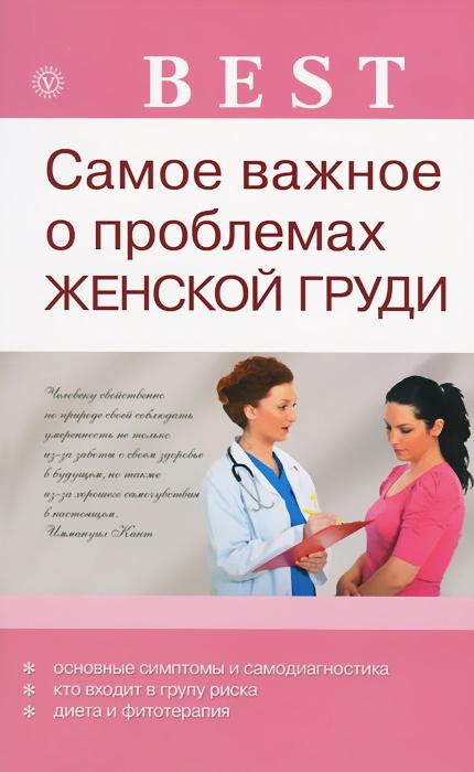 Самое важное о проблемах женской груди | Данилова Наталья Андреевна  #1