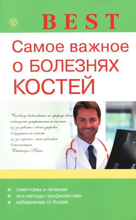 Самое важное о болезнях костей   Родионова Ольга Николаевна  #1