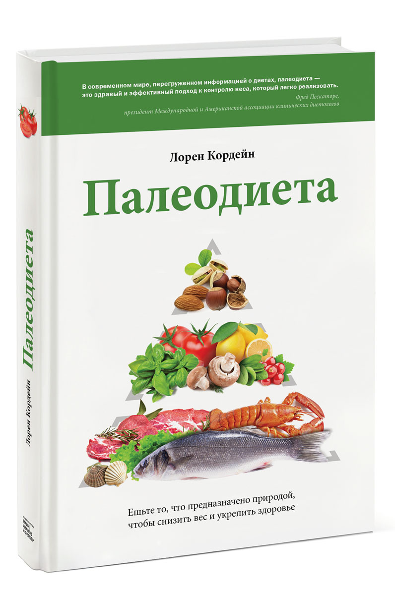 Палеодиета. Ешьте то, что предназначено природой, чтобы снизить вес и укрепить здоровье  #1