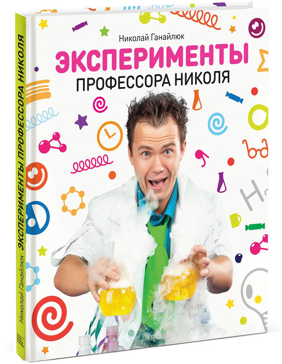 Эксперименты профессора Николя | Ганайлюк Николай Борисович  #1