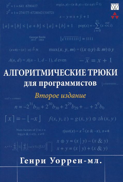 Алгоритмические трюки для программистов   Уоррен мл. Генри С.  #1