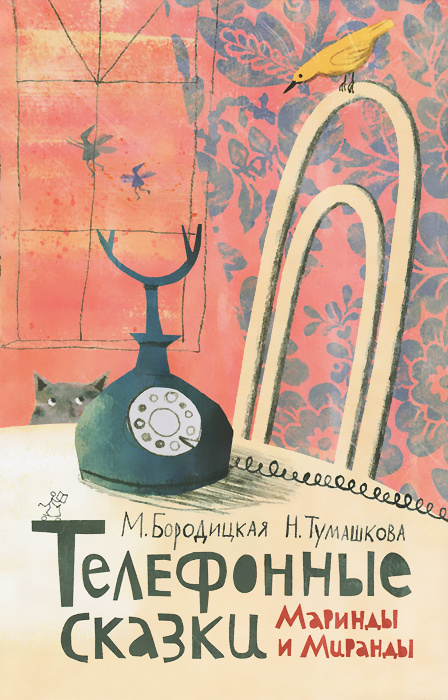 Телефонные сказки Маринды и Миранды #1