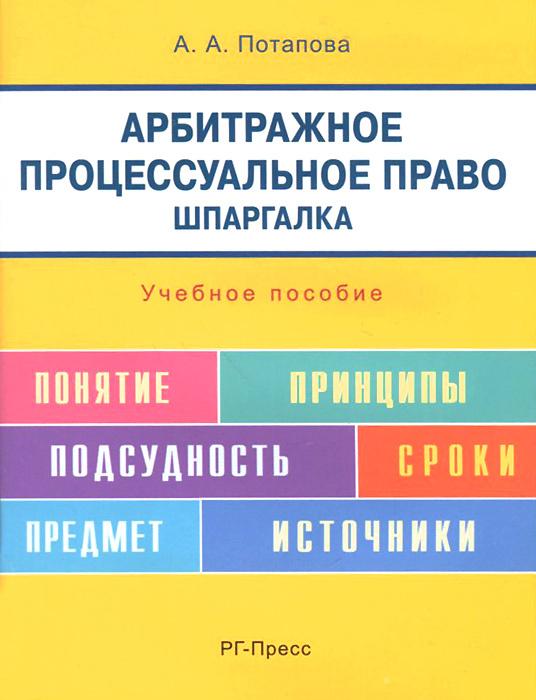Арбитражное процессуальное право. Шпаргалка. Учебное пособие  #1