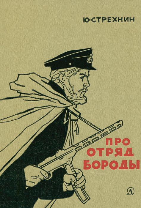 Про отряд Бороды | Стрехнин Юрий Федорович #1