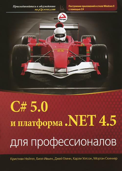 C# 5.0 и платформа .NET 4.5 для профессионалов | Нагел Кристиан, Ивьен Билл  #1
