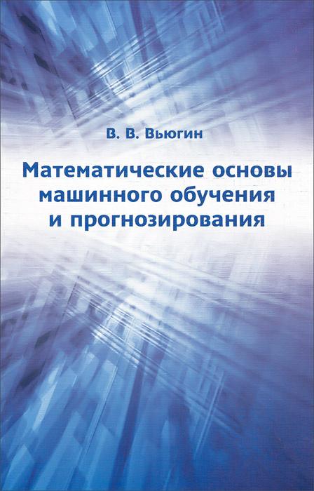 Математические основы машинного обучения и прогнозирования | Вьюгин Владимир Вячеславович  #1