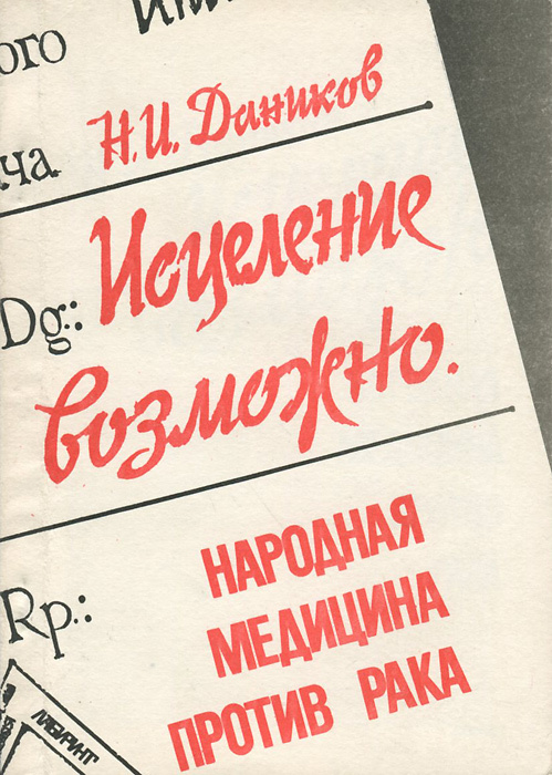 Исцеление возможно. Народная медицина против рака | Даников Николай Илларионович  #1