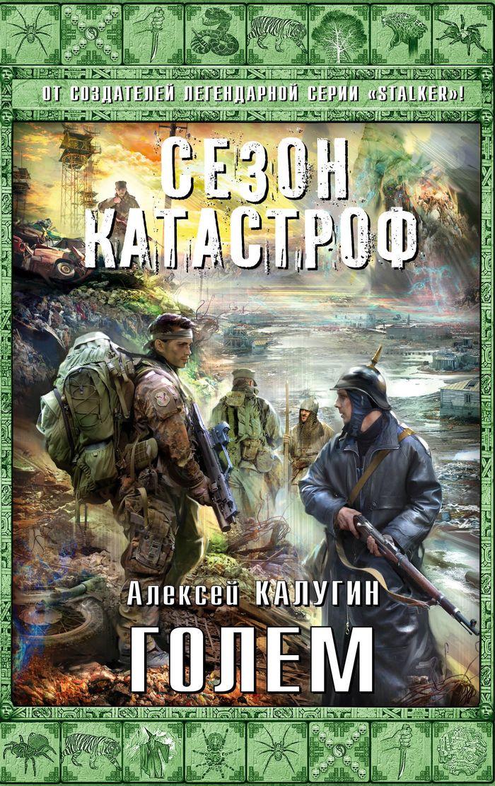 Голем | Калугин Алексей Александрович #1