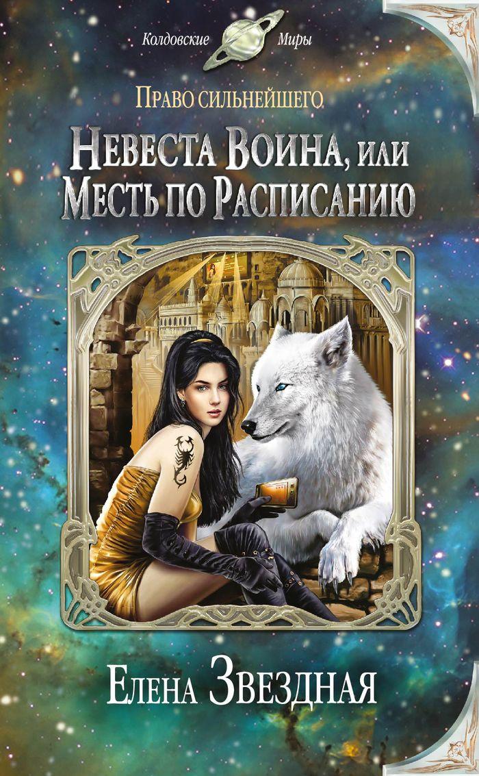 Невеста воина, или Месть по расписанию | Звездная Елена, Никольская Ева  #1