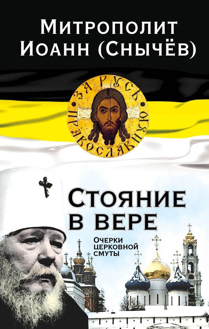 Стояние в вере | Митрополит Санкт-Петербургский и Ладожский Иоанн (Снычев)  #1