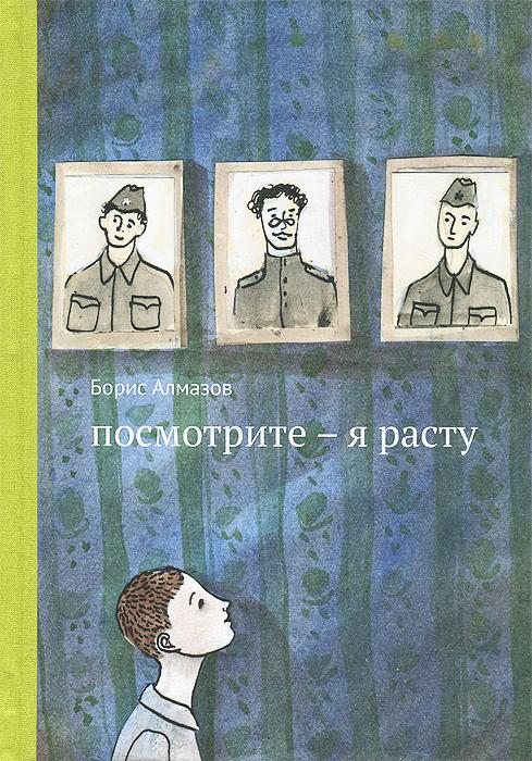 Посмотрите - я расту | Алмазов Борис Александрович, Десницкая Анна Яковлевна  #1