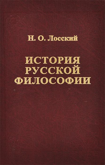 История русской философии   Лосский Николай Онуфриевич  #1