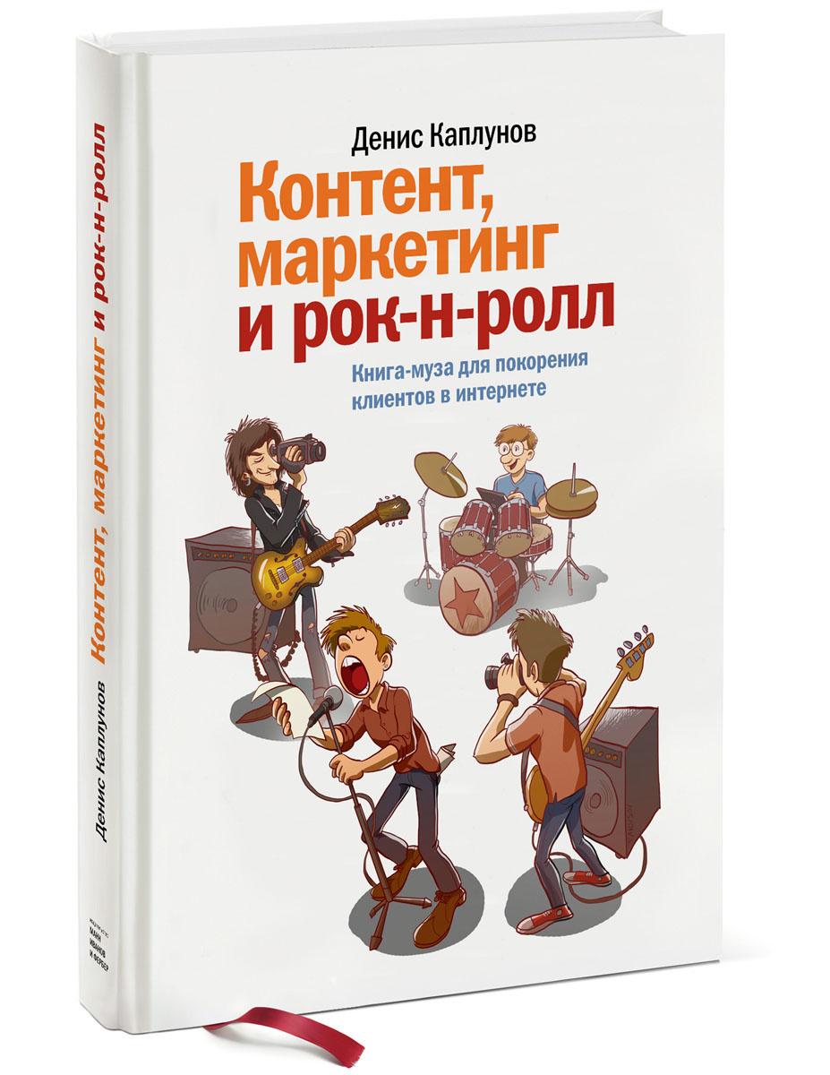 Контент, маркетинг и рок-н-ролл. Книга-муза для покорения клиентов в интернете  #1