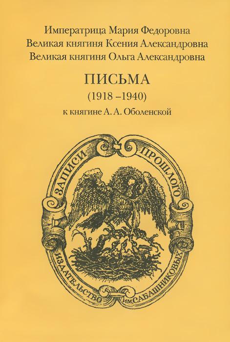 Письма (1918-1940) к княгине А. А. Оболенской #1