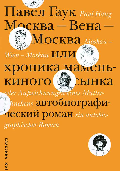 Москва - Вена - Москва, или Хроника маменькиного сынка. Автобиографический роман  #1