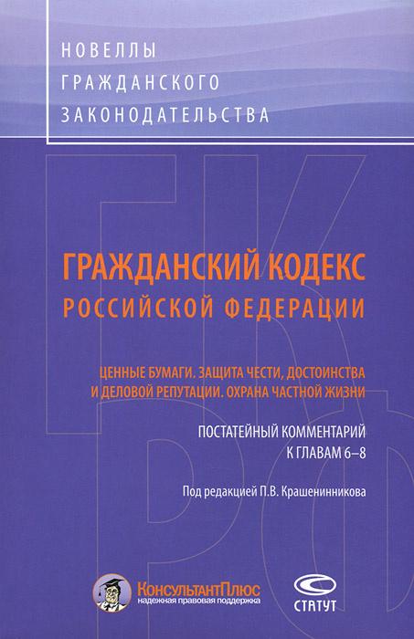 Гражданский кодекс Российской Федерации. Недвижимые и движимые вещи. Ценные бумаги. Защита чести, достоинства #1