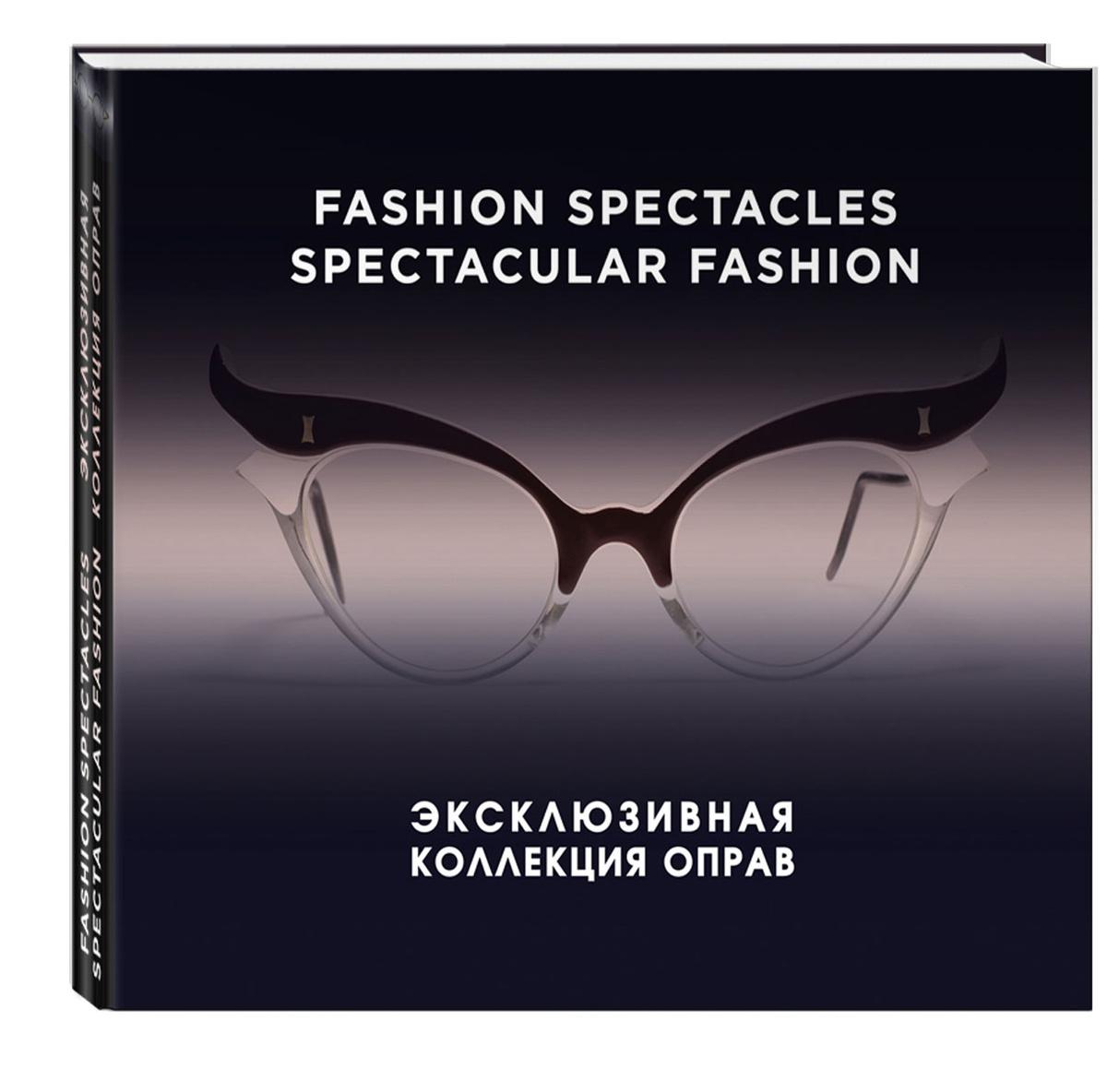 Fashion Spectacles, Spectacular Fashion. Эксклюзивная коллекция оправ #1