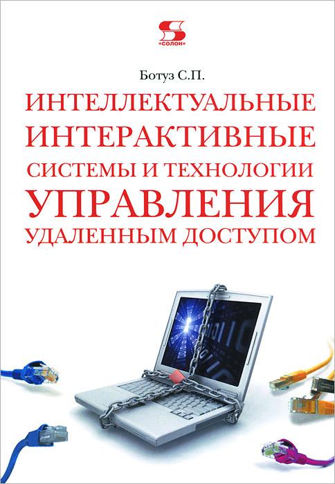 Интеллектуальные интерактивные системы и технологии управления удаленным доступом. Учебное пособие  #1