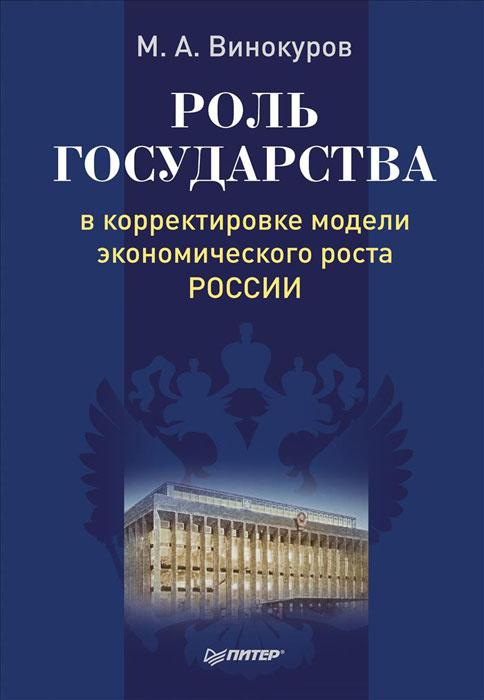 Роль государства в корректировке модели экономического роста России | Винокуров М.  #1