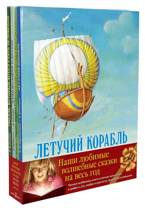 Наши любимые волшебные сказки на весь год (комплект из 4 книг)   Хойнинк Рональд, Афанасьев Александр #1