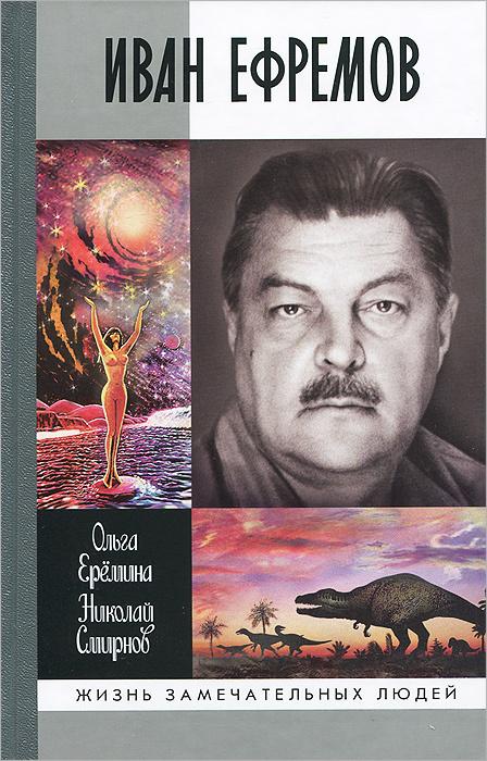 Иван Ефремов #1
