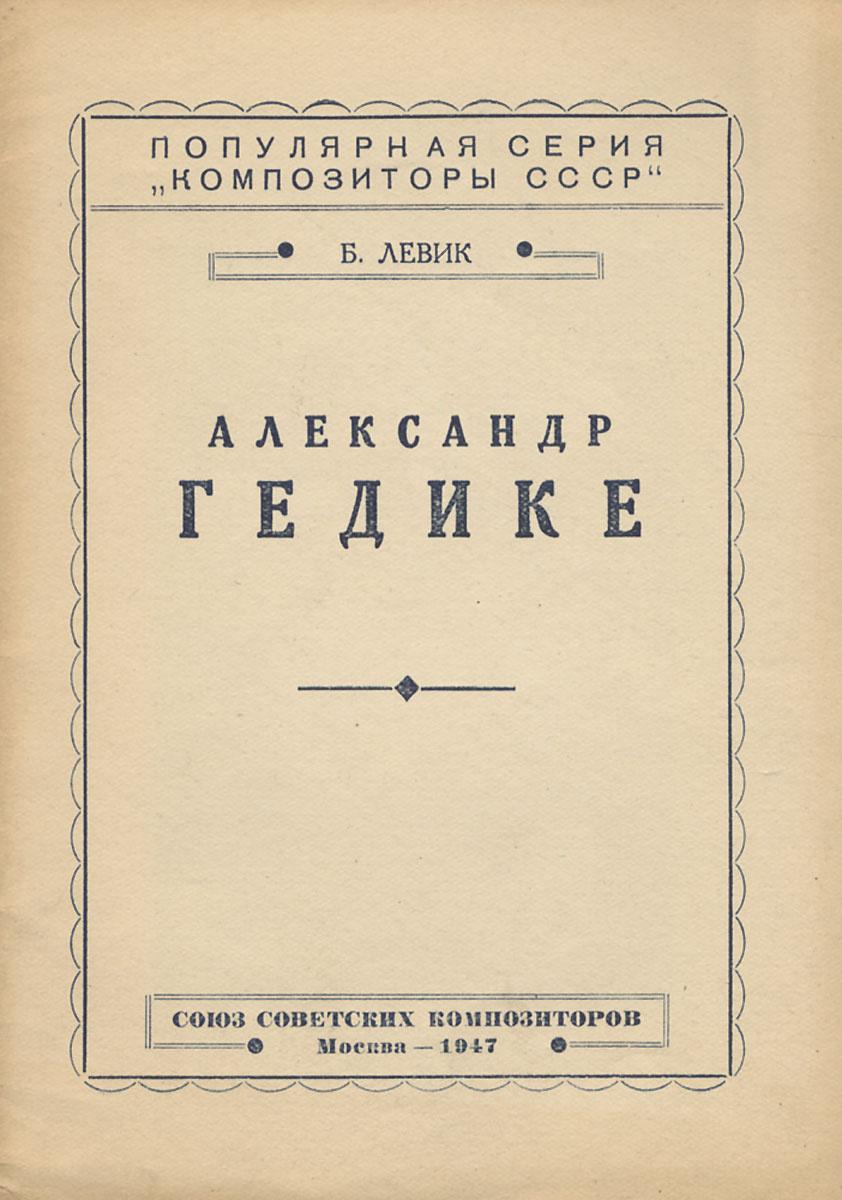 Александр Гедике   Левик Борис Вениаминович #1