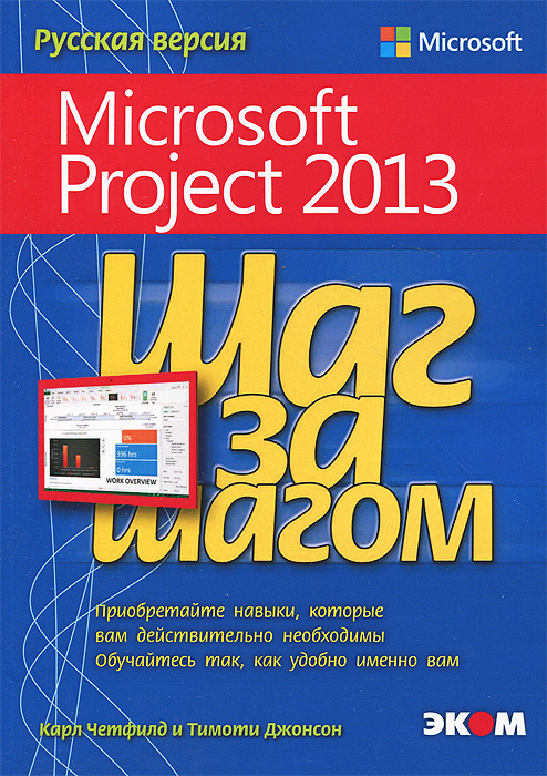 Microsoft Project 2013. Русская версия #1