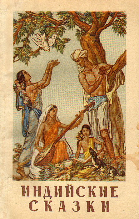 Индийские сказки #1