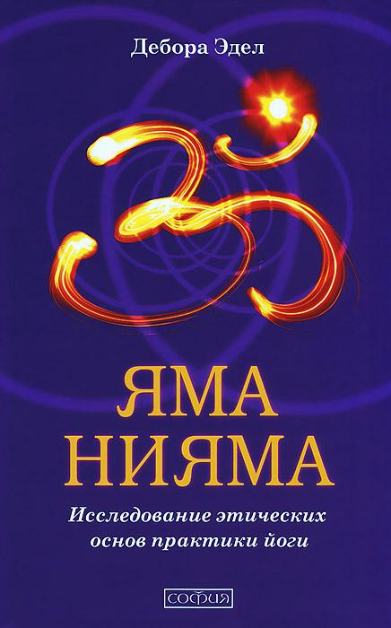 Яма и Нияма. Исследование этических основ практики йоги  #1