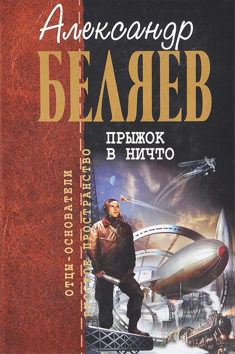 Прыжок в ничто | Беляев Александр Романович, Харитонов Е.  #1