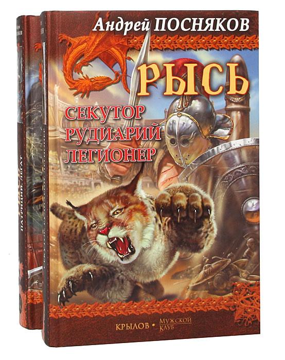 Рысь (комплект из 2 книг)   Посняков Андрей Анатольевич #1