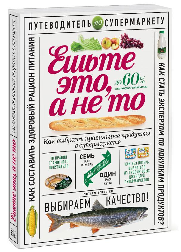 Ешьте это а не то. Как выбрать правильные продукты в супермаркете | Гиевская Олеся Александровна  #1