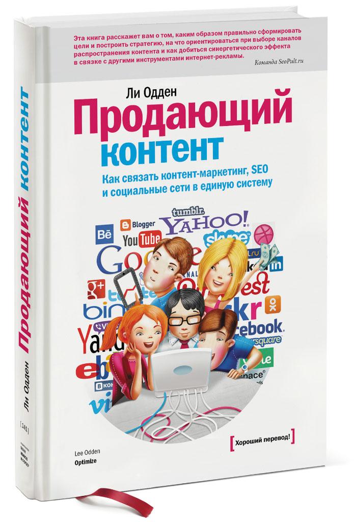 Продающий контент. Как связать контент-маркетинг, SEO и социальные сети в единую систему  #1