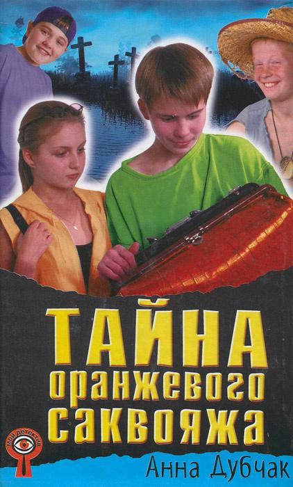Тайна оранжевого саквояжа   Дубчак Анна Васильевна #1