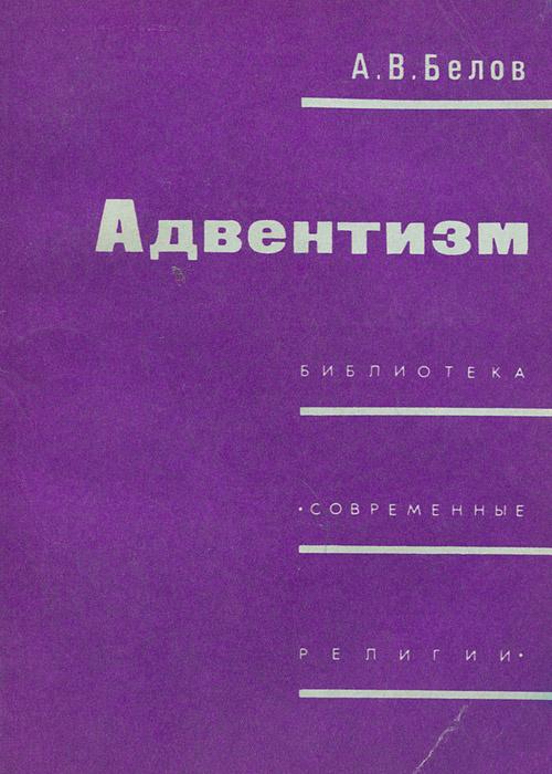 Адвентизм | Белов Анатолий Васильевич #1