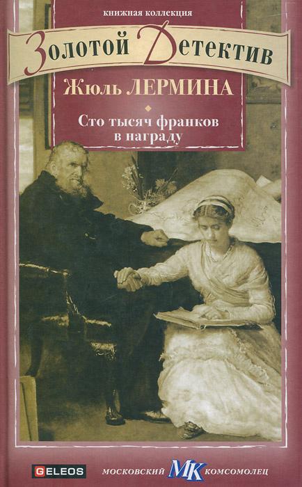 Сто тысяч франков в награду | Лермина Жюль, Лаврентюк Д. #1