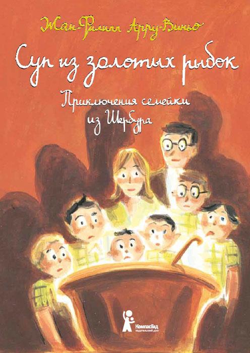 Суп из золотых рыбок. Приключения семейки из Шербура #1