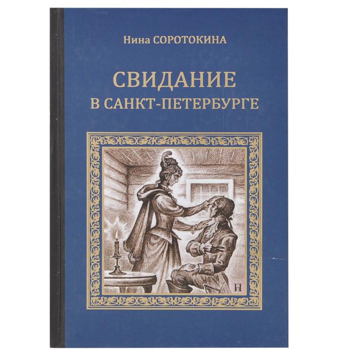 Свидание в Санкт-Петербурге | Соротокина Нина Матвеевна  #1