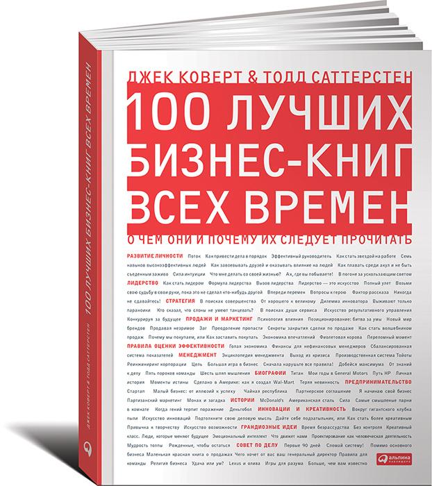 100 лучших бизнес-книг всех времен. О чем они и почему их следует прочитать  #1