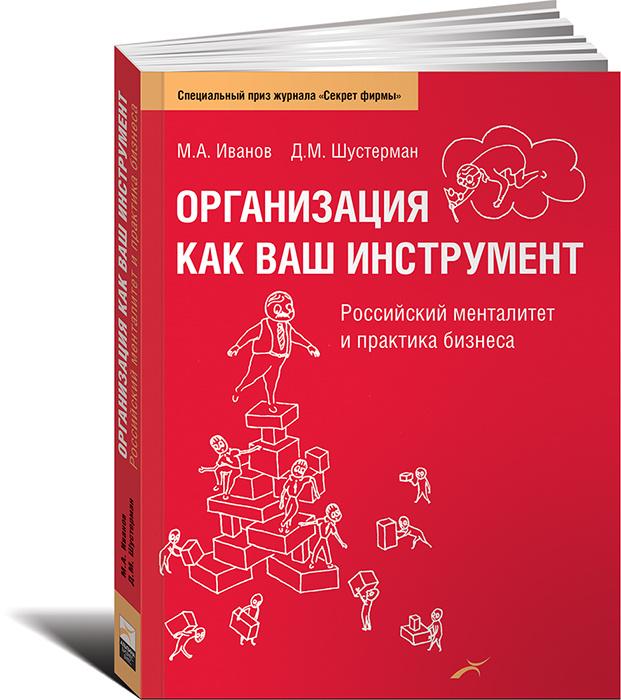 Организация как ваш инструмент. Российский менталитет и практика бизнеса  #1