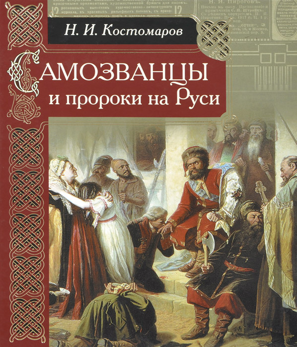Самозванцы и пророки на Руси | Костомаров Николай Иванович  #1
