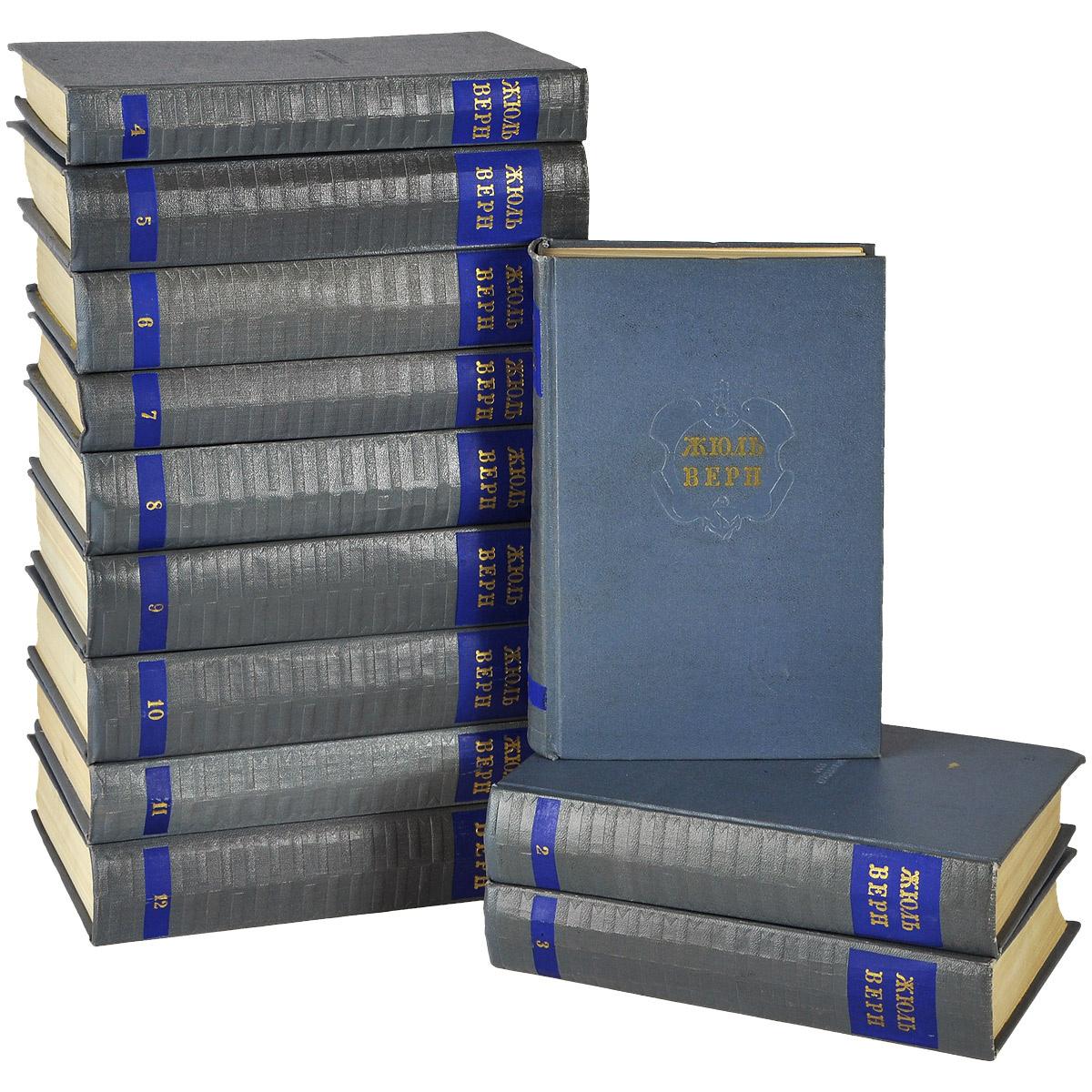 Жюль Верн. Собрание сочинений (комплект из 12 книг) | Верн Жюль  #1